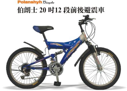 夏令營送單車