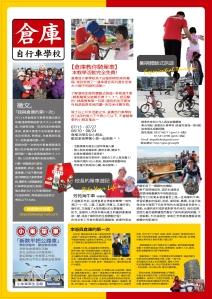 2013-07-08-倉庫活動訊息DM-列印-背面