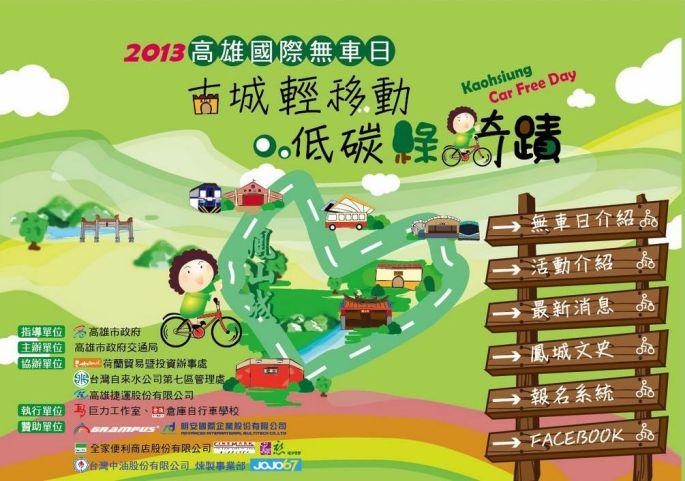 2013高雄國際無車日