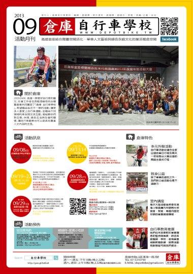 課程】倉庫自行車學校 2013~09月自行車活動