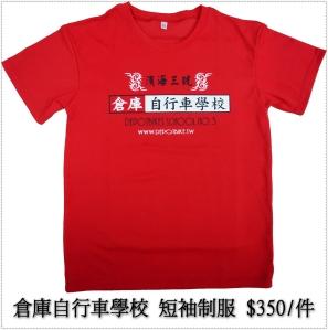 倉庫自行車學校 紅色制服
