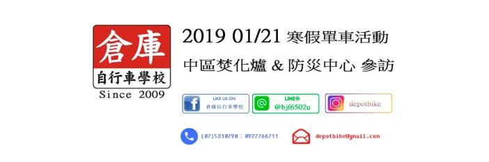 20190121社團