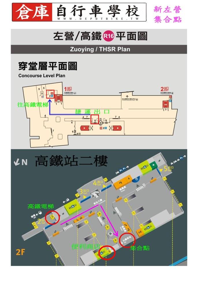 倉庫新左營集合點(20190926) (1)